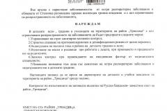 заповед_page-0001 (1)