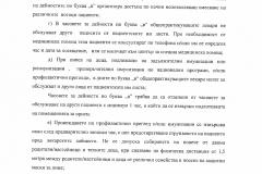 АНАНИЕВ ВАКСИНА1