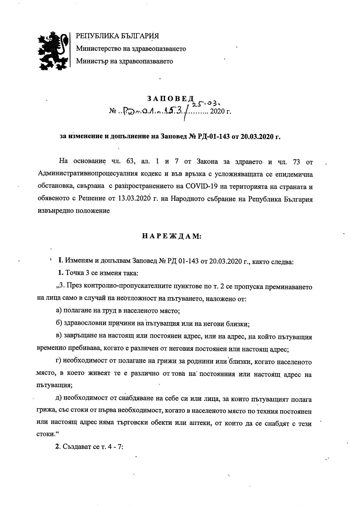 ананиев 1