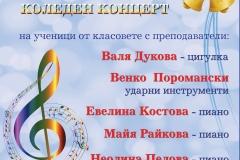 Plakat muzikalna shkola 2019-1 (1)