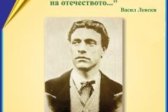 Plakat Vasil Levski 2020 1