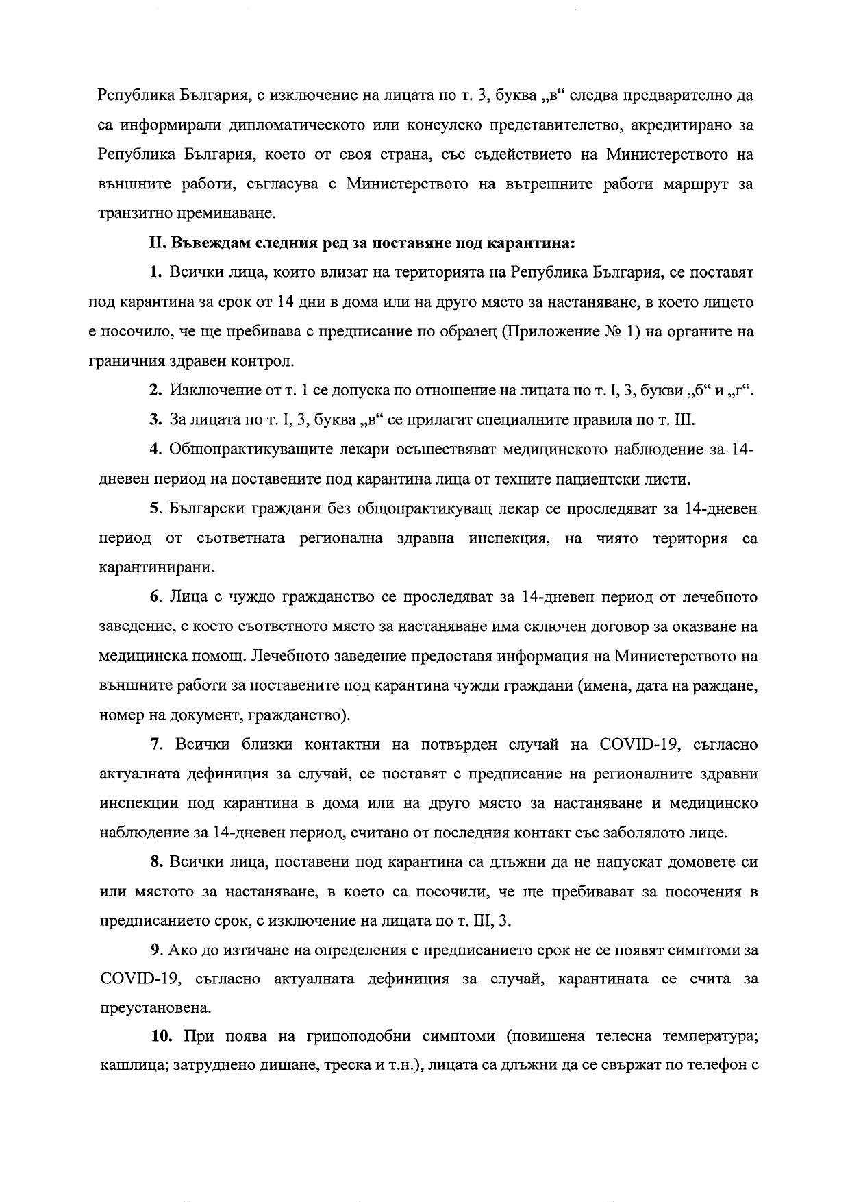 ананиев забрана 2
