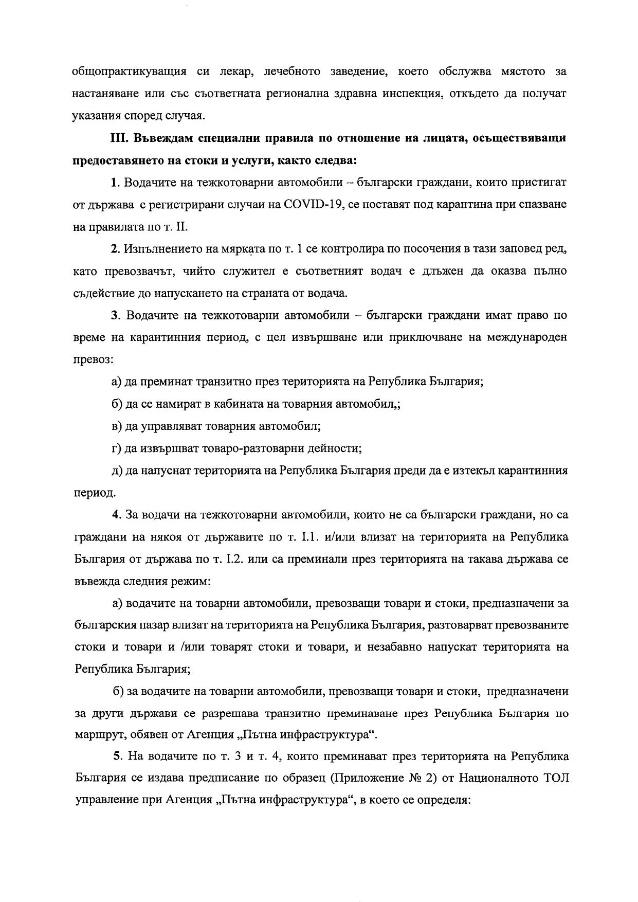 ананиев забрана 3