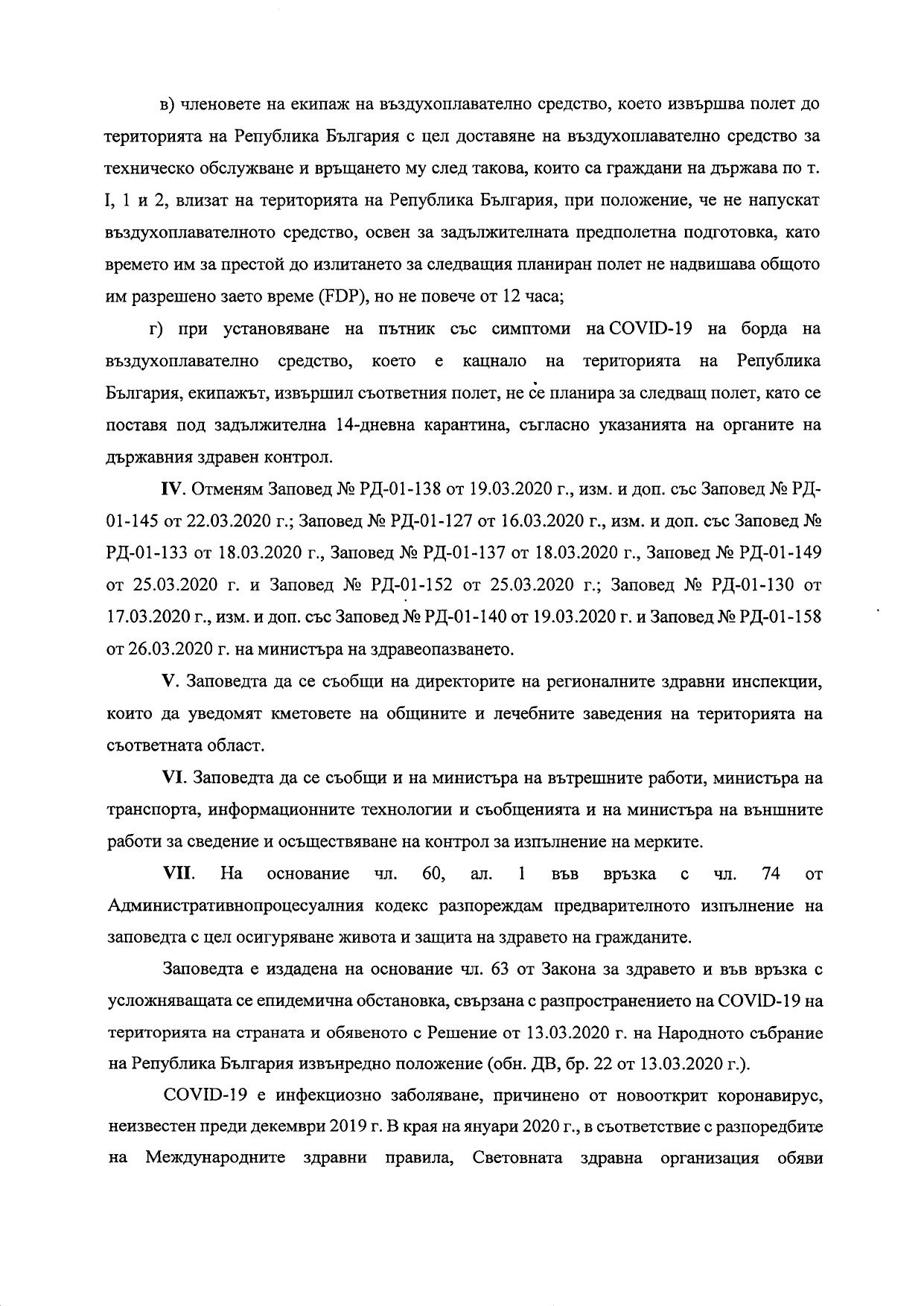 ананиев забрана 5