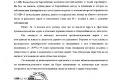 ананиев забрана 6ново
