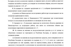 ананиев забрана4