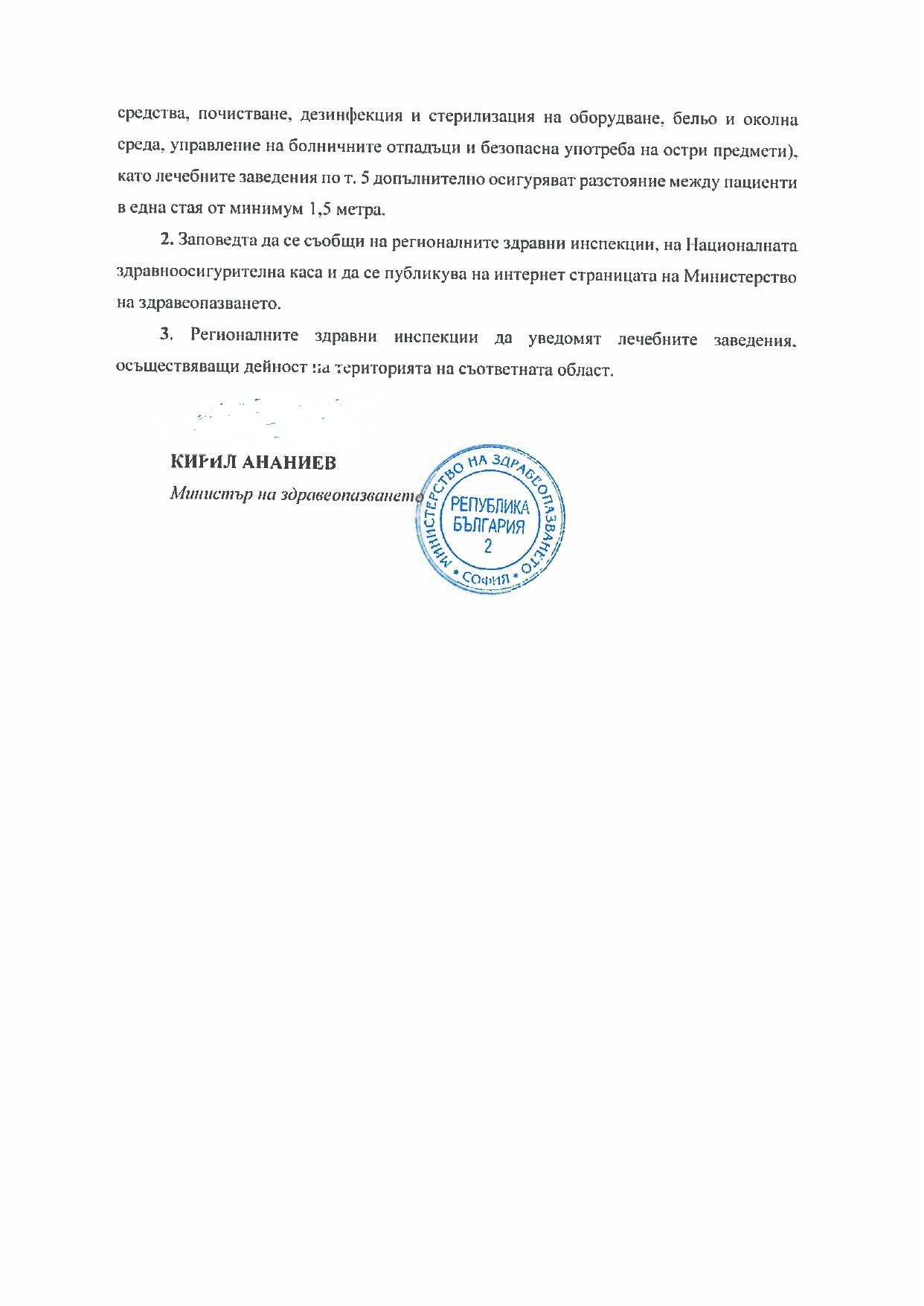 АНАНИЕВ ВАКСИНА КРАЙ