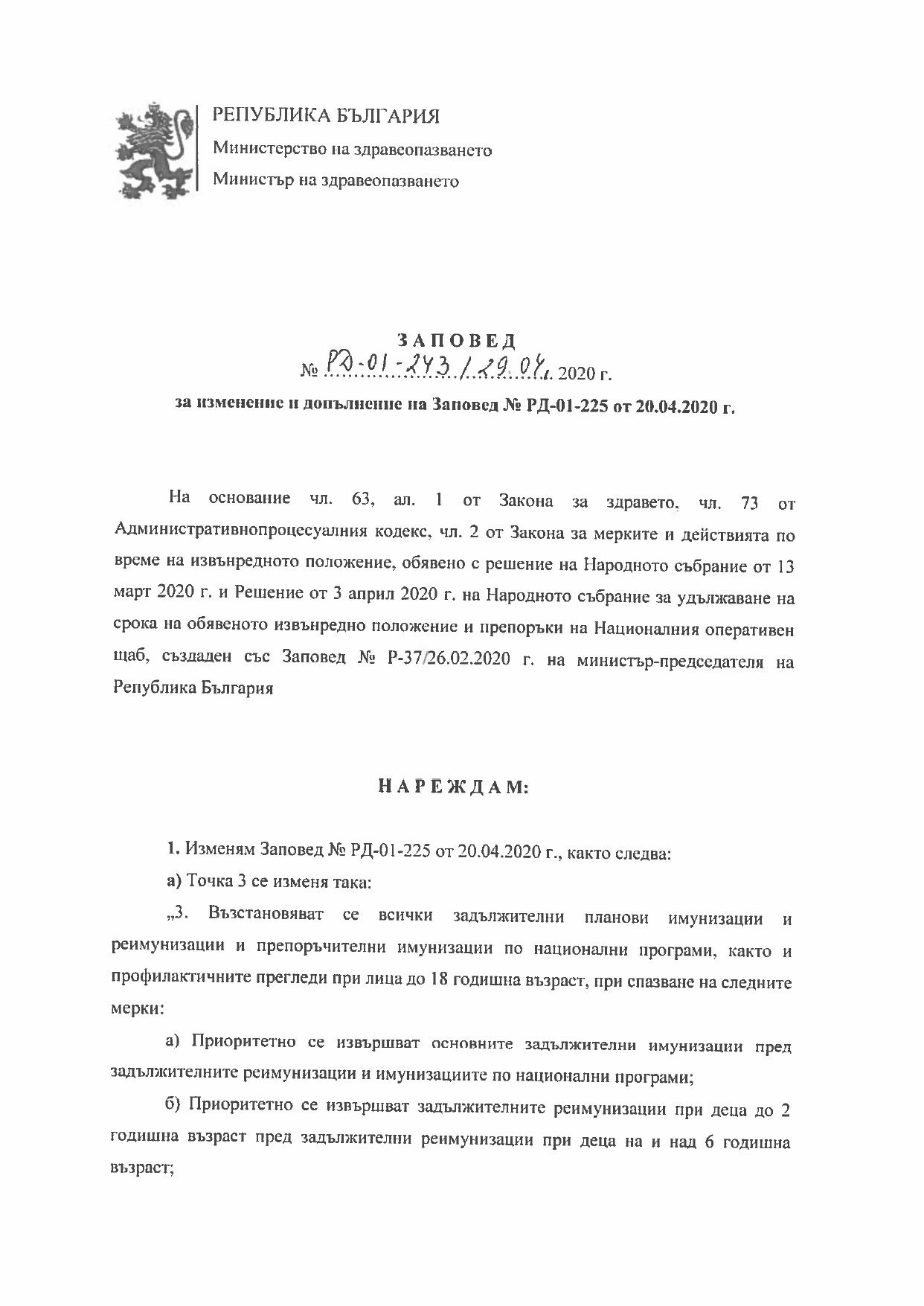 АНАНИЕВ ВАКСИНА