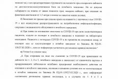 АНАНИЕВ ВАКСИНА2