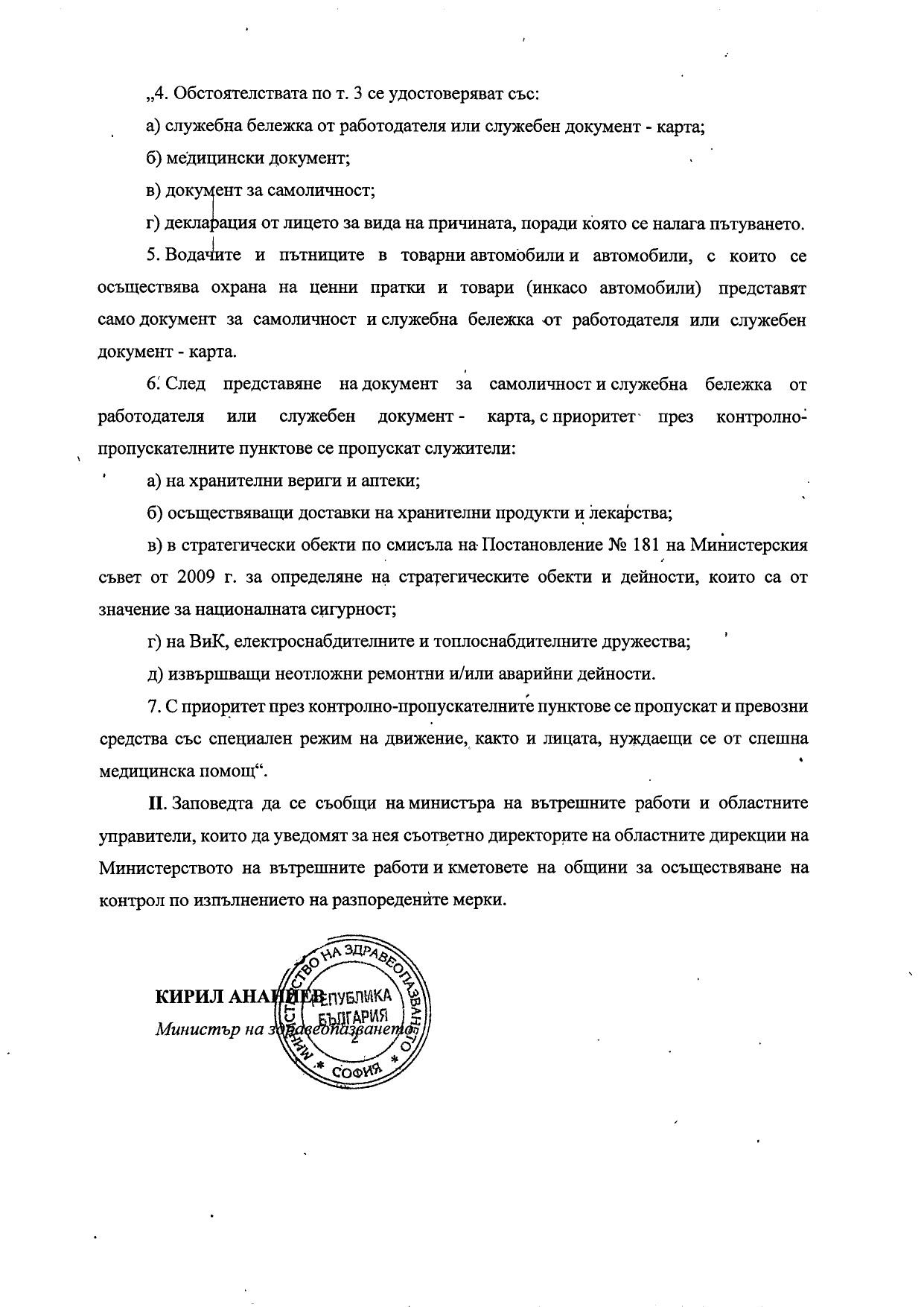 ананиев2