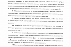 ЗАПОВЕД РЕСТ2