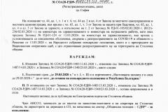 заповед фандъкова 01.04